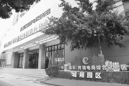 跨境电商综合试验区建设发展高峰论坛在莆田举行