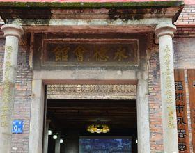 上下杭永德会馆开馆迎客 融合中西建筑风格