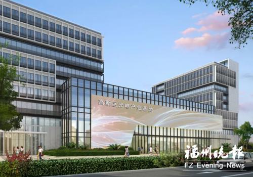 福州高新区又一光电项目封顶 将生产液晶面板自动化设备生产线