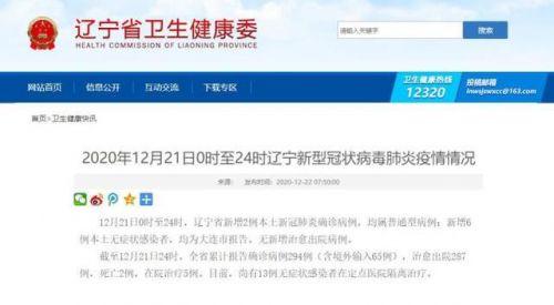 辽宁省大连市新增本土2例,无症状感染6例!辽宁疫情最新消息