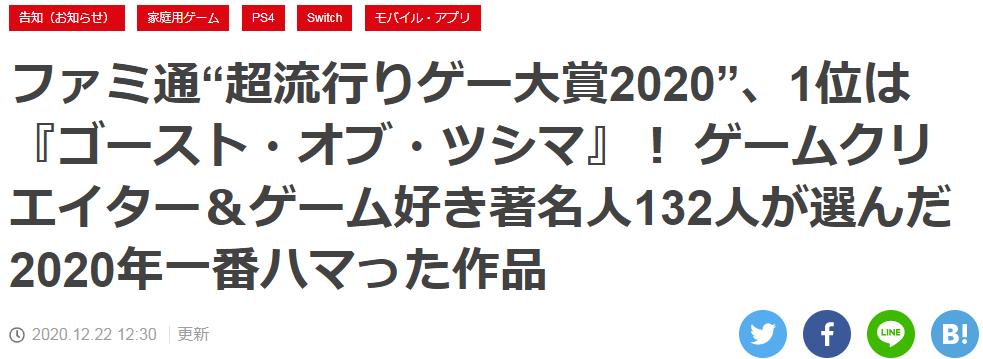 FAMI通《超流行游戲大獎2020》揭曉 《對馬島之鬼》登頂