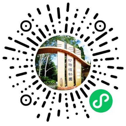 福州植物园科普小程序测试上线