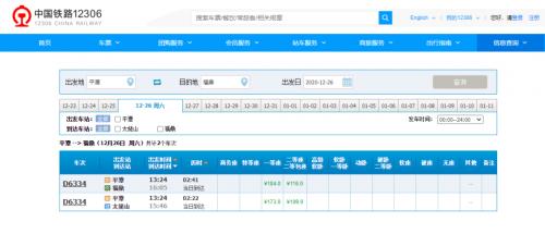 """福平铁路""""公布票价""""和列车时刻表出炉!平潭⇋福州二等座最高50元!"""