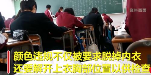 日本部分学校公开检查学生内衣是怎么回事?只能穿白色内衣,违规要解开上衣检查