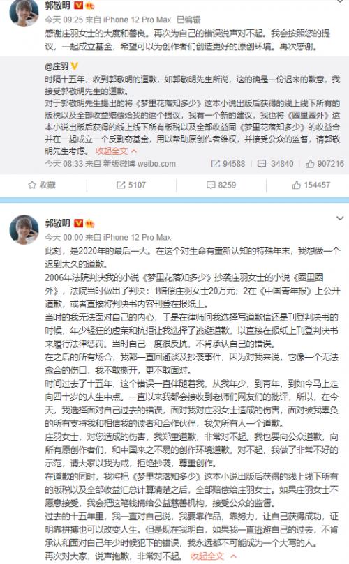 郭敬明新电影《晴雅集》正式停映怎么回事 跟抄袭庄羽事件有关吗