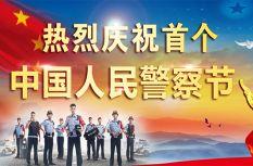 熱烈慶祝首個中國人民警察節