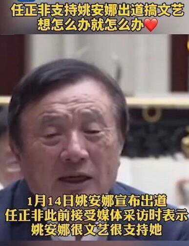 华为小公主姚安娜回应国籍争议:我是中国人,不是美国国籍