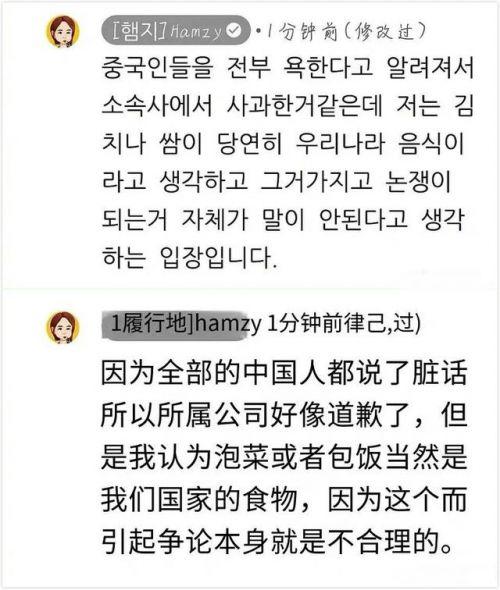 韩国网红Hamzy被公司解约的原因竟是这个 Hamzy辱华事件始末还原