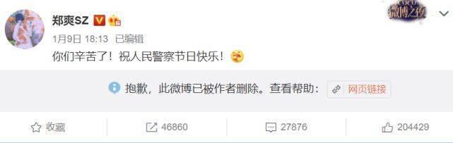 郑爽疑遭封杀怎么回事 官方代言被删除时尚芭莎下架其内容