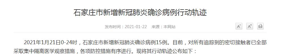 1月22日河北疫情最新消息 新增18例确诊病例轨迹公布 石家庄新增15例确诊详情:最小1岁