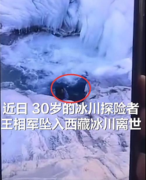 西藏冒险王王相军疑似被害争议视频曝光:王相军是被谋杀的吗