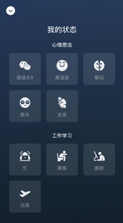 安卓微信8.0内测下载地址分享:安卓机升级微信8.0动态表情试用