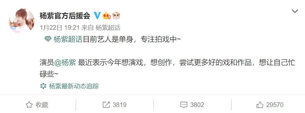 张艺兴杨紫传绯闻是真的吗?张艺兴杨紫回应说了什么?