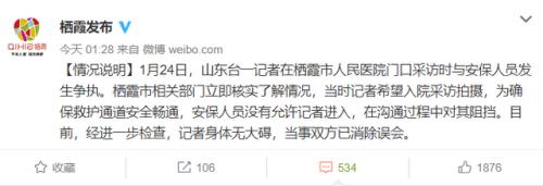 山东女记者去医院采访起冲突受伤事件来龙去脉 当事双方已消除误会
