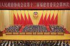 福建省政协十二届四次会议闭幕