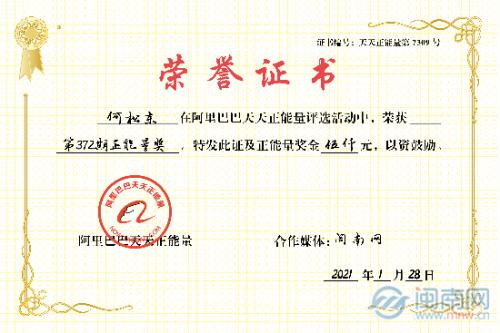 """退役军人何松东获阿里巴巴""""正能量奖"""""""