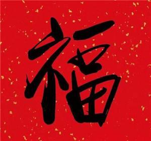 2021支付寶集五福敬業福卡圖片馬云福字 薇婭weiya萬能福圖片大全