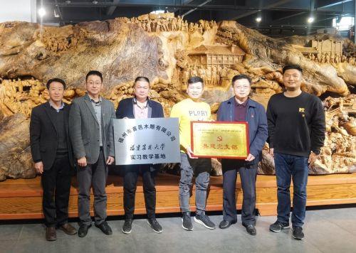 福建農林大學材料工程學院木工專業黨支部與福州市木雕協會黨支部開展結對共建
