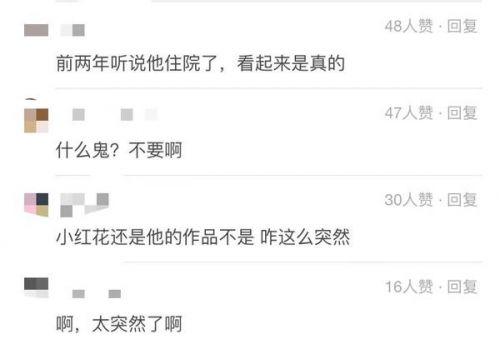 43岁赵英俊得了什么病去世 网友爆料2年前已住院治疗
