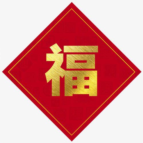 【星瓜】2021支付宝必出福字图片大全 快来扫福字原图轻松获得敬业福