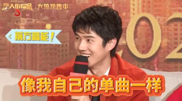 刘昊然曾承诺《唐人街探案3》票房过42亿就出单曲