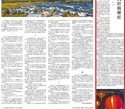 福州:漁家風燈別樣紅