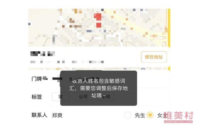 郑爽被外卖平台列入黑名单怎么回事?郑爽不能点外卖?