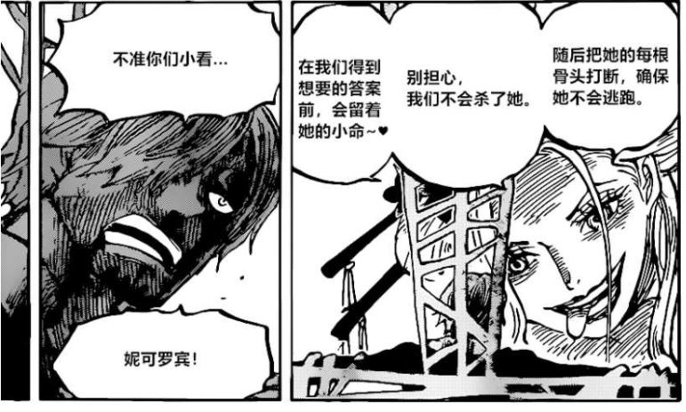 海贼王漫画1005话情报:本以为山治会为罗宾拼死逃出,结果是向她求救