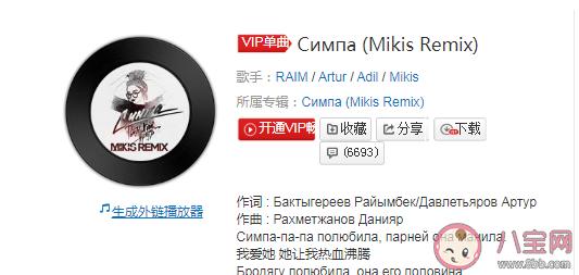 抖音辛巴巴巴路是什么歌 Симпа (Mikis Remix)完整歌词介绍