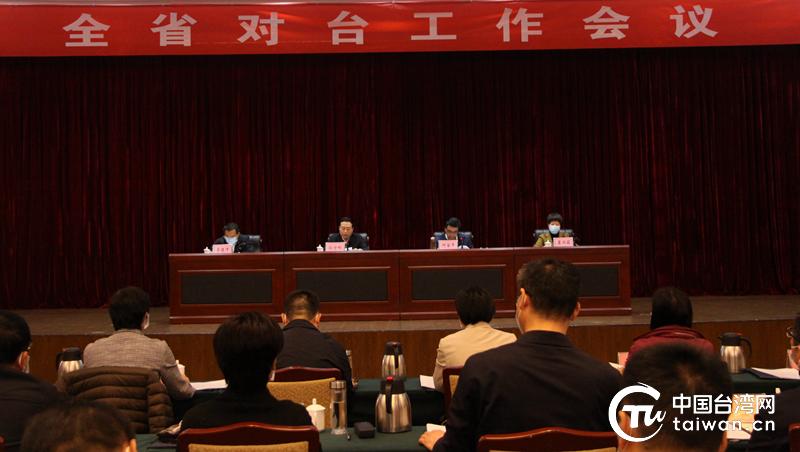 河南省对台工作会议在郑州召开