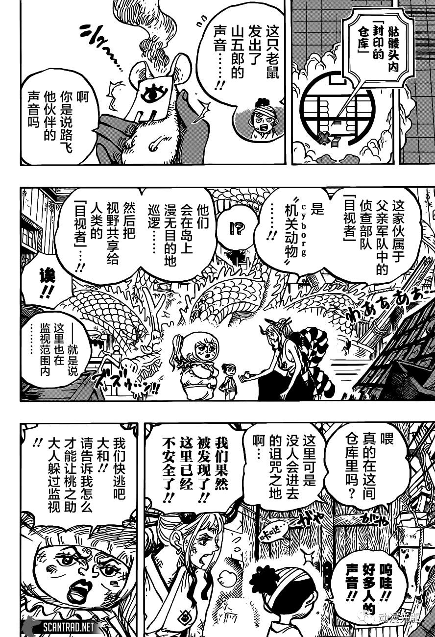 海贼王漫画1005话鼠绘汉化免费在线看:恶魔之子