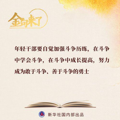 海报:习近平在中央党校(国家行政学院)中青年干部培训班开班式上发表重要讲话