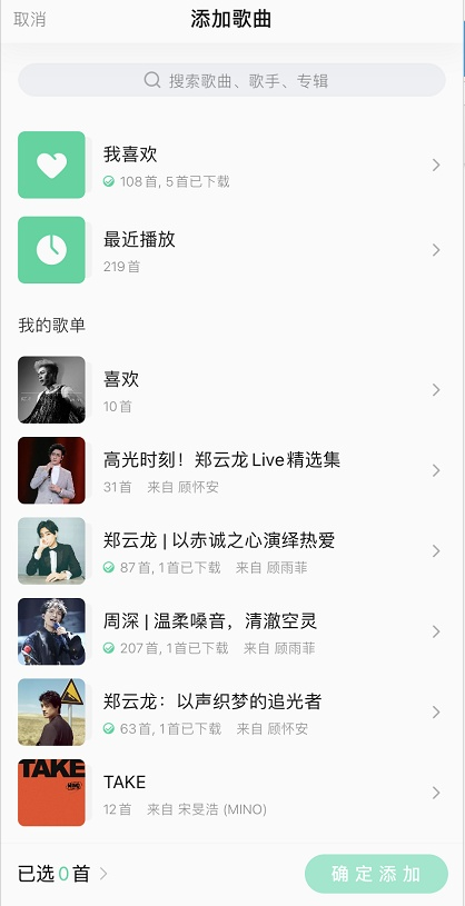 QQ音乐一起听怎么添加歌单?详解QQ音乐一起听功能
