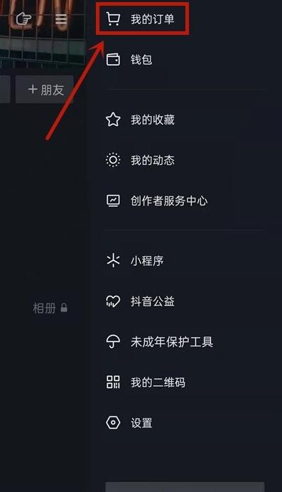 抖音账单记录怎么删除?删除抖音账单记录的方法