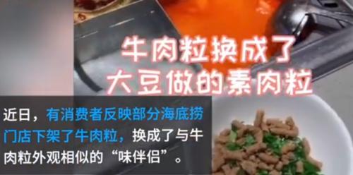 海底捞为什么将牛肉粒换成味伴侣?牛肉粒低价单独供应是出于什么考虑?