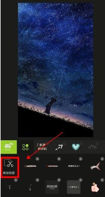 醒图软件抠图功能介绍?醒图app抠图功能使用教程分享