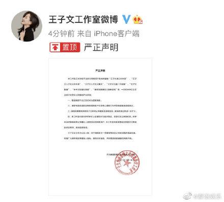 王子文工作室声明怎样回事 王子文老公是刘丰源吗 刘丰源是谁个人资料