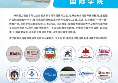 漳州理工国际学院招生办副主任潘小蓉专访