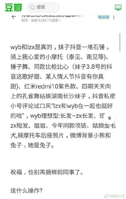王一博和李子璇是什么關系 樂華娛樂發表聲明說了什么