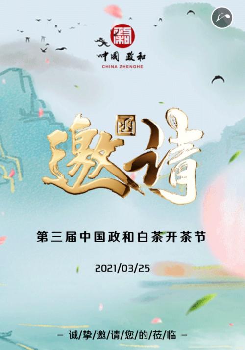 1.第三届中国政和白茶开茶节邀请您去采茶