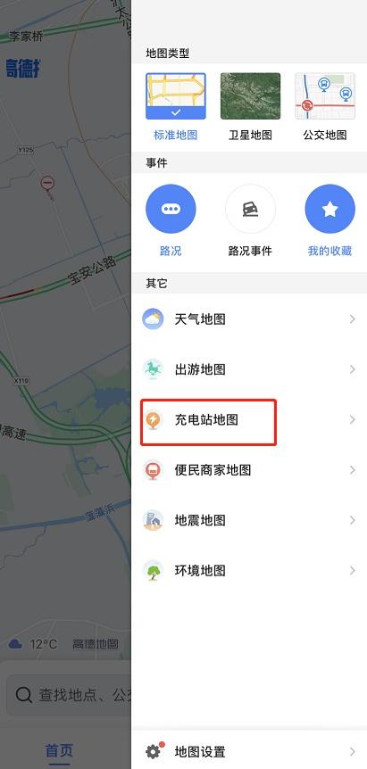 高德地图怎么获取汽车充电站位置 高德地图获取汽车充电站位置教程