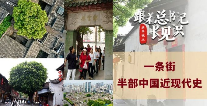 跟著總書記長見識 | 一條街,半部中國近現代史(內附珍貴老照片)