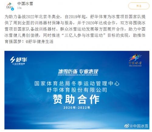 助力中国冰雪:舒华体育成为国家体育总局冬运中心赞助商