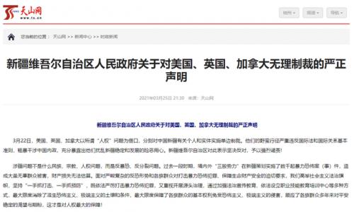 新疆维吾尔自治区人民政府关于对美国、英国、加拿大无理制裁的严正声明