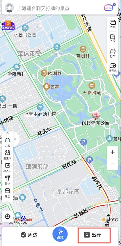 百度地图如何添加行程 百度地图添加行程教程