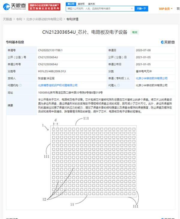 小米将推出新款自研芯片 关联公司已公开数十条芯片专利