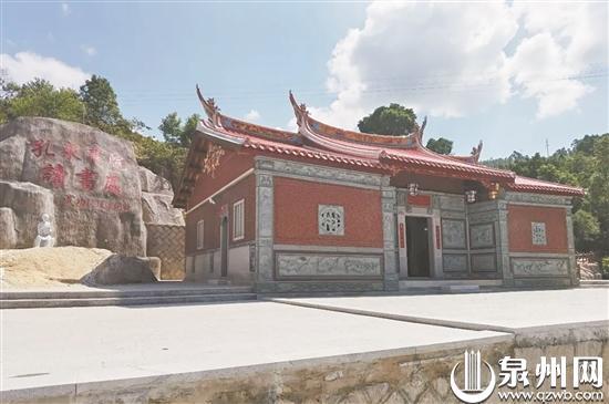 南安乐峰:孔泉书院时隔百年再传朗朗书声
