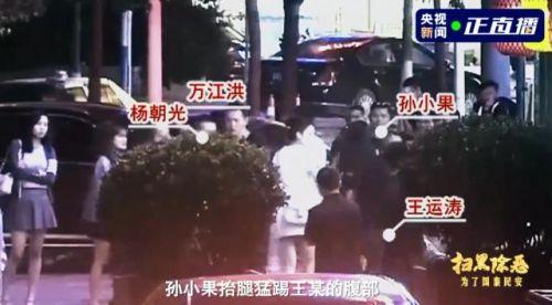 孙小果被执行死刑前现场视频首曝光 孙小果案件全过程来龙去脉