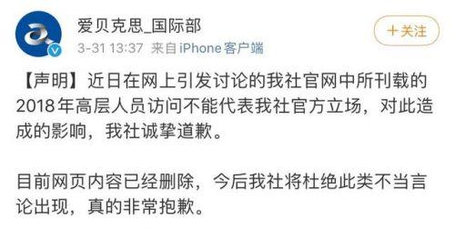 日本艾回公司道歉是怎么回事 艾回犯了哪些致命错误 艾回事件回顾