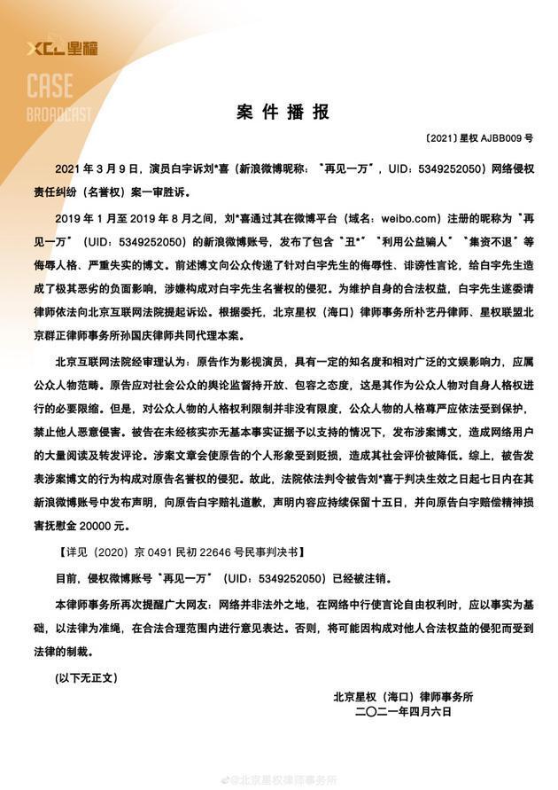 白宇名譽權案一審勝訴 被告(微博再見一萬)道歉并賠償2萬元